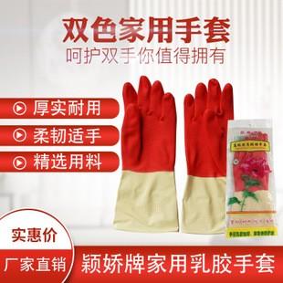 颖娇牌双色家用bwin体育最新版下载红白双色 洗碗清洁护手