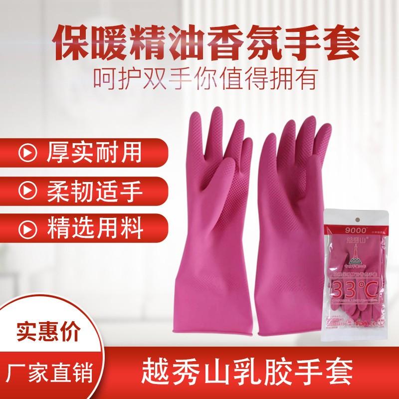 新品 越秀山保暖精油香氛亚博yaboapp 进口原料泰国天然乳胶 舒适护手