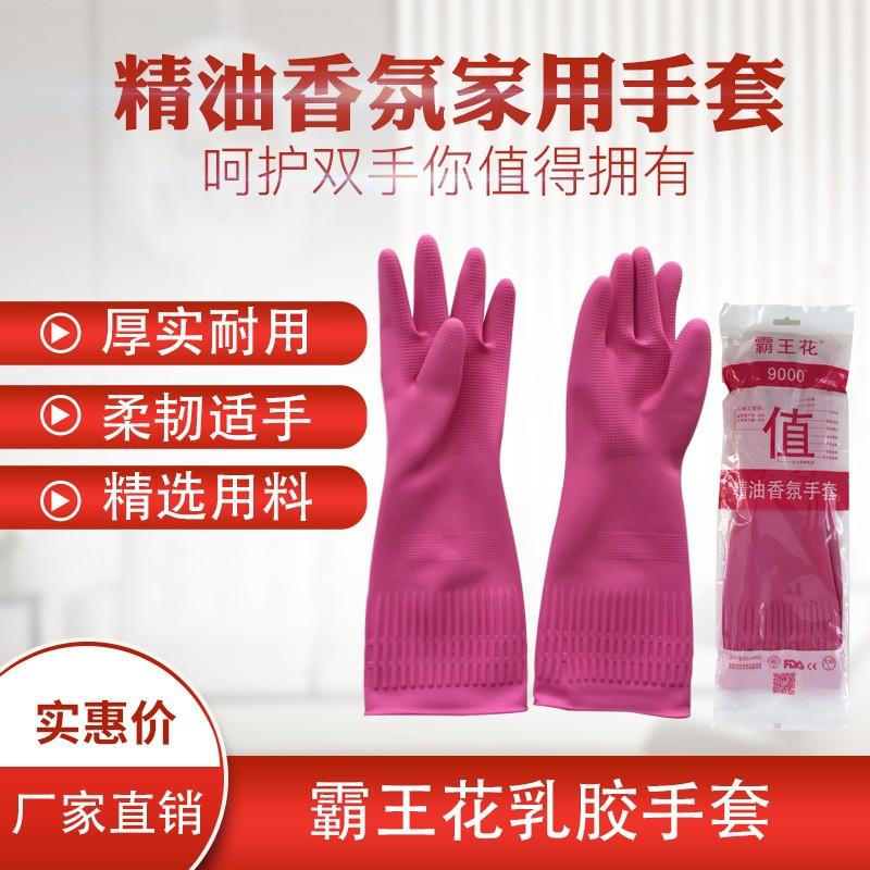 霸王花粉红色加长家用bwin体育最新版下载 香氛耐用清洁护手厂家直销现货供应